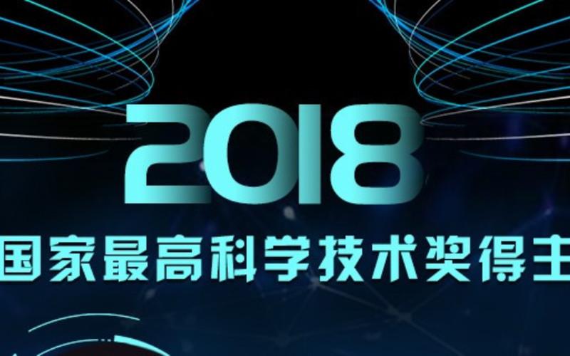 刘永坦、钱七虎获2018年度国家最高科学技术奖!
