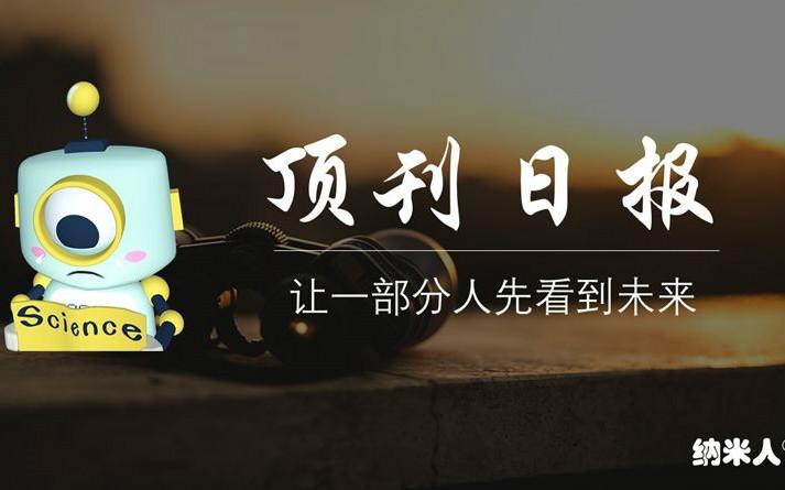 去年诺奖女主Science,王博Nature Commun.,香港城大、浙大、复旦等成果速递丨顶刊日报20190521