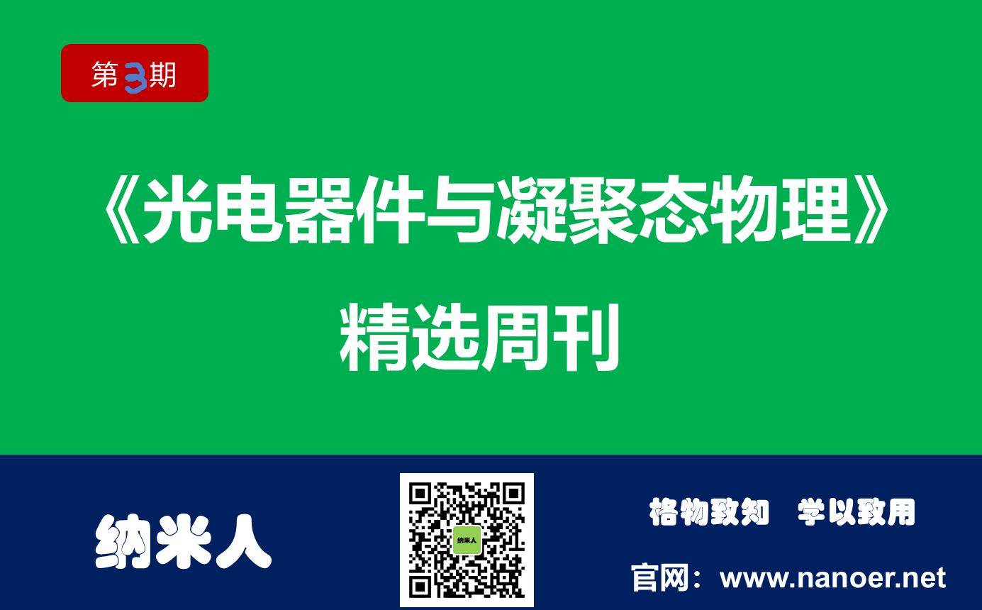 《光电器件&凝聚态物理》第3期丨王枫、段镶锋、刘开辉、张凯、雷永鹏等最新成果