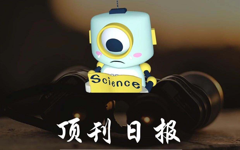 上海交大博士生Science;范红金、楼俊、刘建军、陈棋、王海梁等成果速递丨顶刊日报20200509