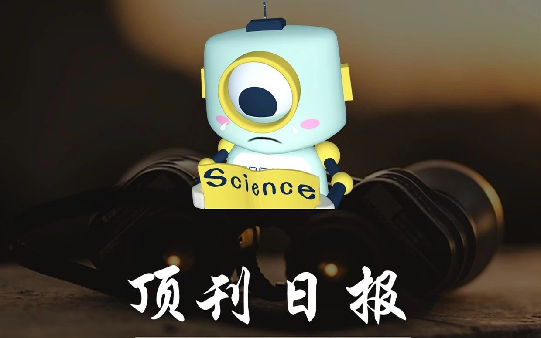 同位素再次助攻Science;上科大Nature Electronics,王春生PNAS丨顶刊日报20200621